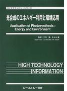 光合成のエネルギー利用と環境応用 (バイオテクノロジーシリーズ)