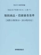 「商品及び役務の区分」に基づく類似商品・役務審査基準 改訂第13版