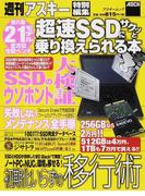 超速SSDにサクッと乗り換えられる本 PC換装の方法からメンテナンスまでこれ一冊! (アスキームック)