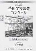 NHK全国学校音楽コンクール課題曲 第81回(平成26年度)中学校混声三部合唱 桜の季節