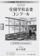 NHK全国学校音楽コンクール課題曲 第81回(平成26年度)中学校女声三部合唱 桜の季節