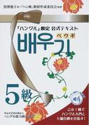 「ハングル」検定公式テキストペウギ5級 ハングル入門&5級合格へ!