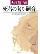 死者の奢り・飼育(新潮文庫)(新潮文庫)
