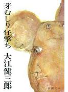 芽むしり仔撃ち(新潮文庫)(新潮文庫)