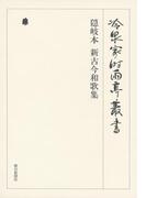 隠岐本 新古今和歌集 第十二巻