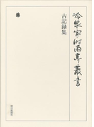 古記録集 第六十一巻
