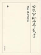 為和・政為詠草集 第七十六巻