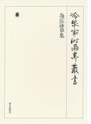 為広詠草集 第十一巻