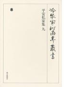 平安私家集 九 第二十二巻