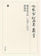 源家長日記・いはでしのぶ・撰集抄 第四十三巻