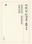 和漢朗詠集 和漢兼作集 尚歯会和歌 第四十六巻
