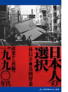 日本人の選択 一九九〇年代