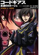 コードギアス 反逆のルルーシュ STAGE-4- ZERO(角川スニーカー文庫)