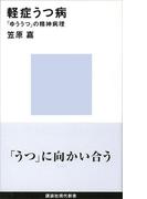 軽症うつ病 「ゆううつ」の精神病理(講談社現代新書)