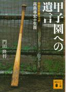 甲子園への遺言 伝説の打撃コーチ高畠導宏の生涯(講談社文庫)