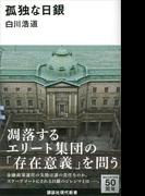 孤独な日銀(講談社現代新書)