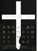 〈世界史〉の哲学 古代篇