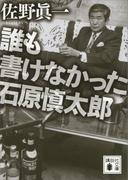 誰も書けなかった石原慎太郎(講談社文庫)