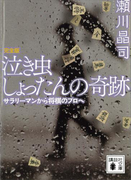 泣き虫しょったんの奇跡 完全版 サラリーマンから将棋のプロへ(講談社文庫)
