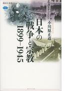 日本の戦争と宗教 1899-1945(講談社選書メチエ)