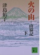 火の山 山猿記(下)(講談社文庫)