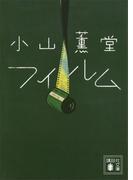 フィルム(講談社文庫)