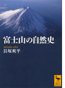 富士山の自然史(講談社学術文庫)