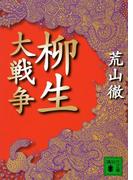 柳生大戦争(講談社文庫)