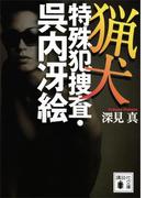 猟犬 特殊犯捜査・呉内冴絵(講談社文庫)