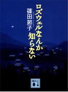 【期間限定価格】ロズウェルなんか知らない(講談社文庫)