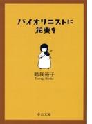 バイオリニストに花束を(中公文庫)