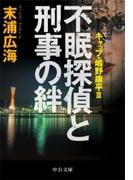 不眠探偵と刑事の絆 キャップ・嶋野康平III(中公文庫)