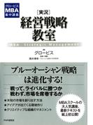 グロービスMBA集中講義 [実況]経営戦略教室