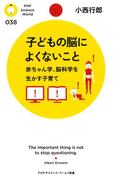 子どもの脳によくないこと(PHPサイエンス・ワールド新書)