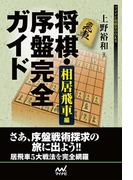 将棋・序盤完全ガイド 相居飛車編