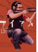 アイアムアヒーロー 13(ビッグコミックス)