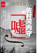 徹底取材第3弾 佐村河内守の「嘘」【文春e-Books】(文春e-book)