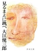 見るまえに跳べ(新潮文庫)(新潮文庫)