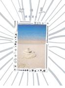 砂の魚(幻冬舎単行本)