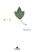 葉っぱ(幻冬舎文庫)