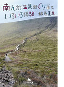 南九州温泉めぐりといろいろ体験(幻冬舎文庫)