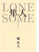 LONESOME隼人 ローンサム・ハヤト(幻冬舎単行本)