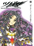 ツバサ RESERVoir CHRoNiCLE(26)