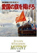 愛国の旗を掲げろ(ハヤカワSF・ミステリebookセレクション)