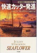 快速カッター発進(ハヤカワSF・ミステリebookセレクション)