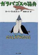 ガラパゴスの箱舟(ハヤカワSF・ミステリebookセレクション)