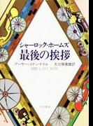 シャーロック・ホームズ最後の挨拶(ハヤカワSF・ミステリebookセレクション)