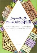 シャーロック・ホームズの事件簿(ハヤカワSF・ミステリebookセレクション)