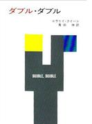ダブル・ダブル(ハヤカワSF・ミステリebookセレクション)