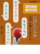あずましい 方言・お国ことばのたび (NHK Eテレ「にほんごであそぼ」)